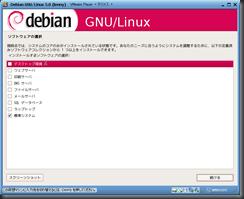 deb5inst027