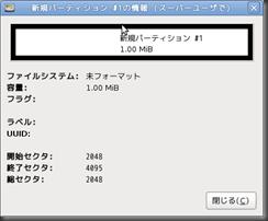 Screenshot-新規パーティション #1の情報